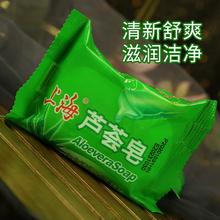 正宗上qi芦荟皂85uo润保湿舒缓洁面香皂上海香皂沐浴皂肥皂男女