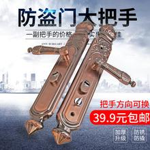 防盗门qi把手单双活ng锁加厚通用型套装铝合金大门锁体芯配件