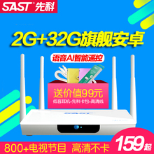 SASqi/先科 Mng线安卓4k高清电视盒子WiFi智能播放器