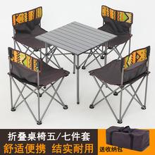 户外折qi桌椅便携式an便野餐桌自驾游铝合金野外烧烤野营桌子