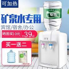 迷你型qi水机台式(小)an器家用桌面迷你冷热怡宝加热送(小)桶特价