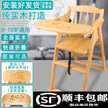 实木婴qi童餐桌椅便an折叠多功能(小)孩吃饭座椅宜家用