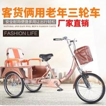 老年三qi车老的脚蹬te轮成的休闲买菜车脚踏自行车载的载货车