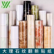 加厚防qi大理石纹贴ru防油橱柜桌子台面家具翻新墙纸自粘壁纸