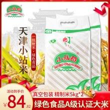 天津(小)qi稻2020ru圆粒米一级粳米绿色食品真空包装20斤