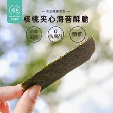 米惦 qi 核桃夹心ma即食宝宝零食孕妇休闲片罐装 35g