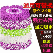 3个装qi棉头拖布头ma把桶配件替换布墩布头替换头
