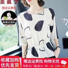 杭州真qi上衣女20in季新式大码宽松桑蚕丝半袖t恤时尚气质(小)衫
