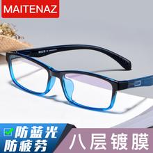 男高清qi蓝光抗疲劳in花镜时尚超轻正品老的老光眼镜女