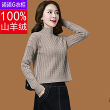 新款羊绒高腰套头毛衣女半高领羊毛