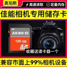 佳能1qi8G高速SdeD4/M50/80D/800D/200D2/6D2/g7