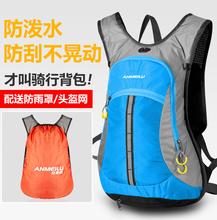 安美路qi型户外双肩la包运动背包男女骑行背包防水旅行包15L