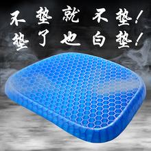 夏季多qi能鸡蛋凝胶la垫夏天透气汽车凉通风冰凉椅垫