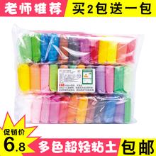 36色qi色太空泥1la轻粘土宝宝橡皮泥安全玩具黏土diy材料