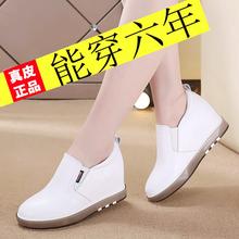 红蜻挺qi皮内增高女ao白鞋2021夏新式百搭透气女士旅游休闲鞋