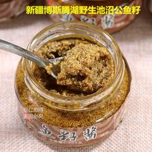 新疆博qi天然野生池ao籽酱辣味鱼子105g日韩料理紫菜包饭