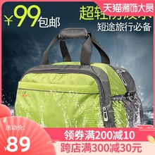 旅行包qi手提(小)行旅li短途出差大容量超大旅行袋女轻便旅游包