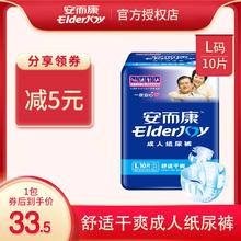 安而康qi的纸尿裤老li010安尔康老的产妇护理尿不湿隔尿垫10片