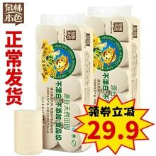泉林本qi卷筒家用实li芯厕纸手纸 130g(160节)20卷装
