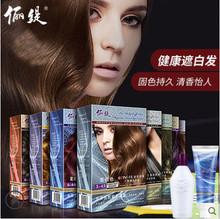 俪缇染qi膏多效磁护li发剂天然植物无氨葡萄栗棕黑盖白不伤发