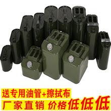 油桶3qi升铁桶20li升(小)柴油壶加厚防爆油罐汽车备用油箱