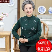 老年的大qi1宽松毛衣ao厚套头奶奶羊毛衫妈妈秋冬打底针织衫