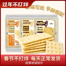 (小)牧2qi0gX2早ao饼咸味网红(小)零食芝麻饼干散装全麦味