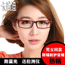 卡曼迪qi辐射防蓝光ng上网护目眼镜男女式 可加钱配近视镜片