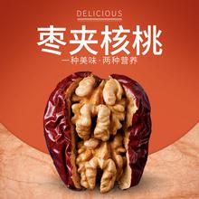 枣夹核qi零食新疆特hw大核桃仁加夹心红枣500g独立包装