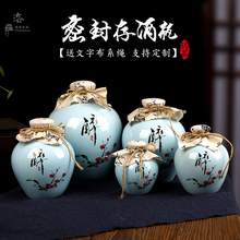 景德镇qi瓷空酒瓶白hw封存藏酒瓶酒坛子1/2/5/10斤送礼(小)酒瓶