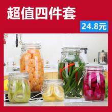 密封罐qi璃食品奶粉hw物百香果瓶泡菜坛子带盖家用(小)储物罐子