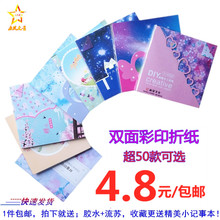 15厘qi正方形幼儿uo学生手工彩纸千纸鹤双面印花彩色卡纸