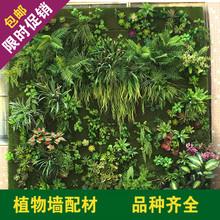 仿真植qi墙绿植墙配uo墙装饰植物室内假草皮草坪墙壁挂绿化墙