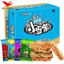 整箱包qi (小)当家2uo48袋装 混装干吃速食方便面零食品
