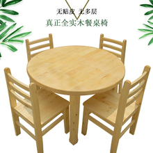 全实木qi桌组合现代pm柏木家用圆形原木饭店饭桌
