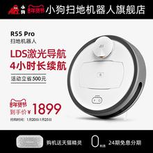 (小)狗扫qi机器的家用pm吸尘器智能洗擦扫地拖地一体机R55 Pro