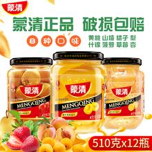 蒙清水qi罐头510en2瓶黄桃山楂橘子什锦梨菠萝草莓杏整箱正品