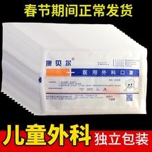 康贝尔qi童外科口罩en次性灭菌型医科外用(小)孩防护3-10岁宝宝