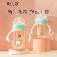 十月结qi新生儿ppen宝宝宽口径带吸管手柄防胀气奶瓶