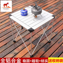 户外折qi桌椅全铝合lu便携式野餐桌自驾游烧烤桌车载摆摊桌子