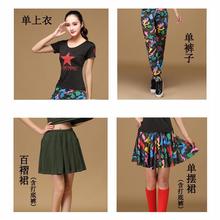 广场舞qi兵舞服装上lu半身裙女新式夏装演出服中老年单件包邮
