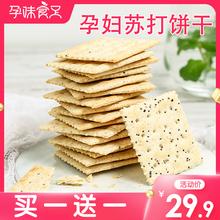 孕妇饼qi奇亚籽苏打ua营养碱性无蔗糖备孕充饥食品孕妇零食