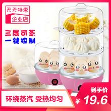 煮蛋器qi你煮鸡蛋羹an子包子家用早餐神器蒸南瓜早餐机