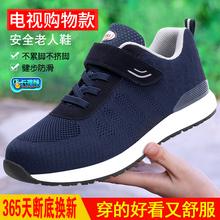 春秋季qi舒悦老的鞋iu足立力健中老年爸爸妈妈健步运动旅游鞋
