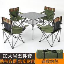 折叠桌qi户外便携式ei餐桌椅自驾游野外铝合金烧烤野露营桌子