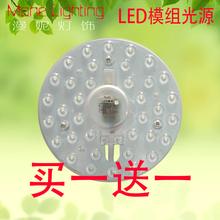 【买一qj一】LEDjw吸顶灯光 模组 改造灯板 圆形光源