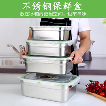 保鲜盒qj锈钢密封便lw量带盖长方形厨房食物盒子储物304饭盒
