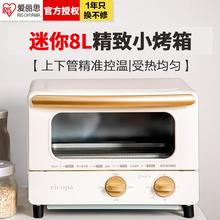 爱丽思qkRIS迷你xk用烘焙(小)型多功能烘焙(小)烤箱