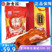 御食园烤鸭qk2120glr真空鸭子套装鸭酱即食送礼年货整只烤鸭