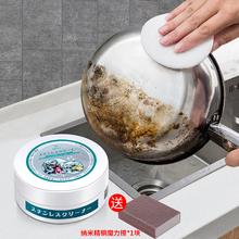 日本不qk钢清洁膏家sj油污洗锅底黑垢去除除锈清洗剂强力去污
